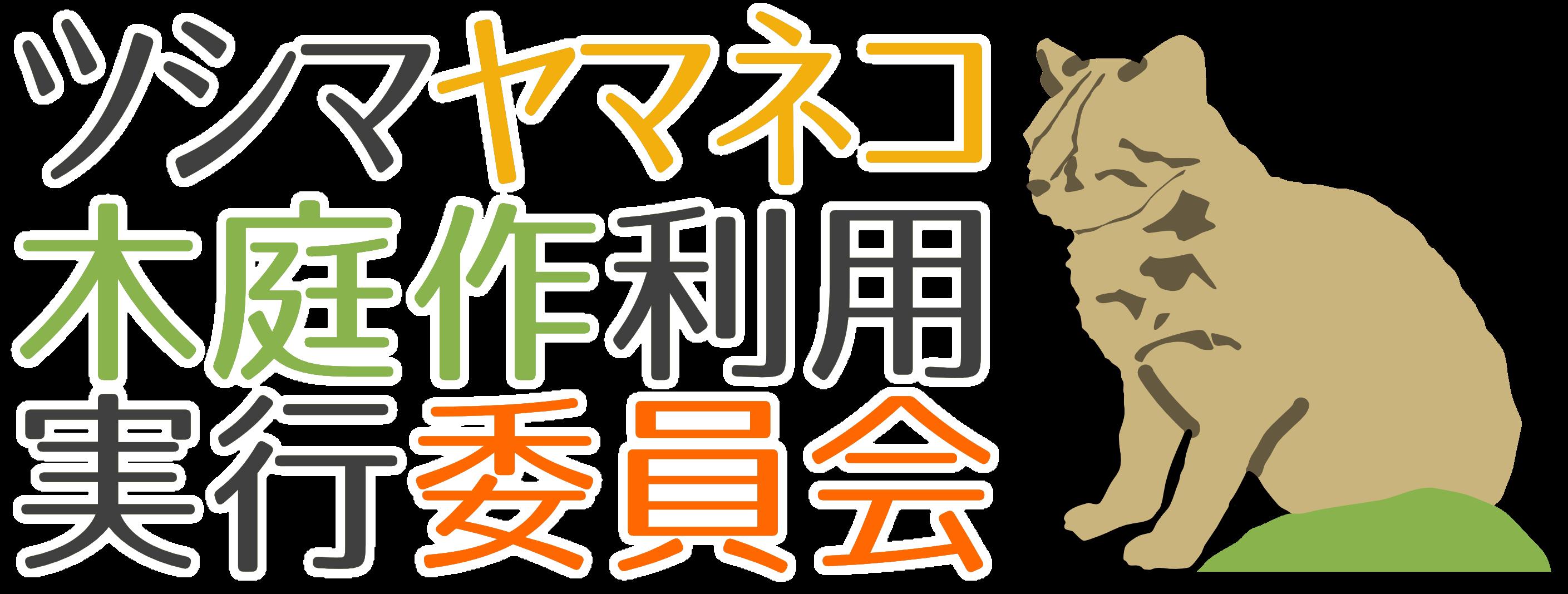 ツシマヤマネコ木庭作利用実行委員会